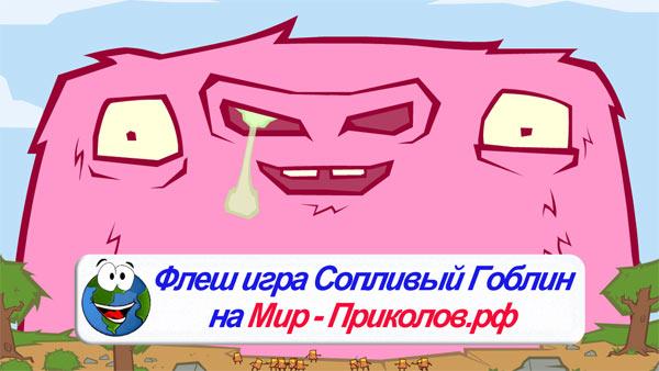 Флеш-игра-Сопливый-Гоблин-Gobtron-flesh-igra-soplivyj-goblin-gobtron