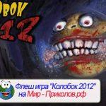 Флеш игра «Колобок 2012»