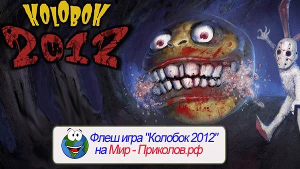 Флеш-игра-Колобок-2012-flesh-igra-kolobok