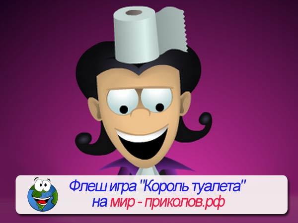 Флеш-игра-Король-туалета-flesh-igra-korol-tualeta