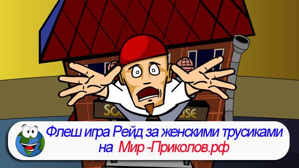 Флеш-игра-Рейд-за-женскими-трусиками-flesh-igra-rejd-za-zhenskimi-trusikami