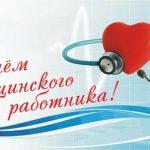 Прикольные аудио поздравления на День медицинского работника