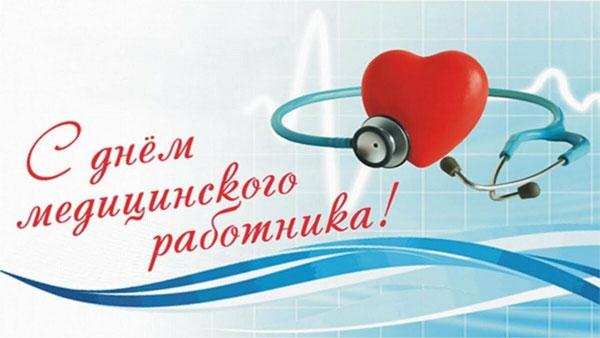 prikolnye-audio-pozdravleniya-na-den-medicinskogo-rabotnika