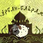 Красивые аудио поздравления Курбан Байрам