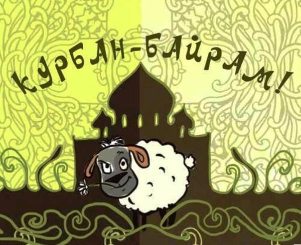 audio-pozdravleniya-kurban-bajram